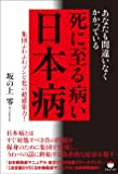 あなたも間違いなくかかっている 死に至る病い【日本病】  集団ふわふわゾンビ化の超感染力!