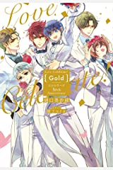 Love Celebrate! Gold -ムシシリーズ10th Anniversary-【電子限定特典付き】【イラスト入り】 (花丸ノベルズ) Kindle版