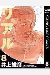 リアル 8 (ヤングジャンプコミックスDIGITAL) Kindle版