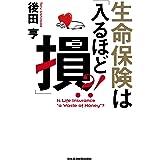 生命保険は「入るほど損」?! (日本経済新聞出版)