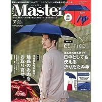 MonoMaster(モノマスター) 2021年 7月号
