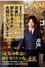 歌舞伎町NO.1ホストが明かす お金に好かれる人が大切にしていること 単行本