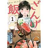 ざんげ飯(1) (モーニング KC)