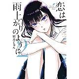 恋は雨上がりのように(2) (ビッグコミックス)