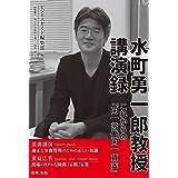 【ビジネスガイド別冊】水町勇一郎教授講演録 これからの「同一労働同一賃金」