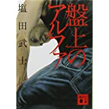 盤上のアルファ (講談社文庫)