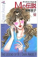 Mの伝説~ダーク・エンジェル2~ 12 Kindle版