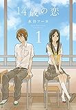 14歳の恋 1 (楽園コミックス)