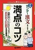 センター漢文 満点のコツ[改訂版] (満点のコツシリーズ)