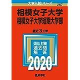 相模女子大学・相模女子大学短期大学部 (2020年版大学入試シリーズ)