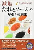 減塩 たれとソースの早引き便利帳 (スーパーブックス)