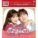 あなたが憎い! ジュリエット DVD-BOX <シンプルBOX 5,000円シリーズ>