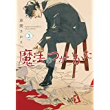 魔法のつかいかた(3) (ウィングス・コミックス)