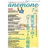 anemone(アネモネ) 2017年 07 月号 [雑誌]