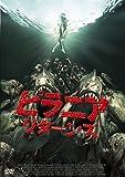 ピラニア リターンズ DVD