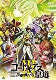 コードギアス 反逆のルルーシュIII 皇道 [DVD]