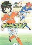 ホイッスル! 6 (集英社文庫―コミック版)