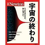 宇宙の終わり (ニュートン別冊)