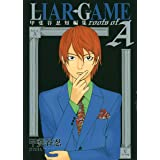 LIAR GAME roots of A 甲斐谷忍 短編集 (ヤングジャンプコミックス)