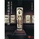 東洋美術をめぐる旅 (コロナ・ブックス)