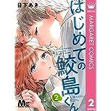 はじめての鮫島くん 2 (マーガレットコミックスDIGITAL)