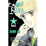 ときめきトゥナイト 新装版 9 (りぼんマスコットコミックス)
