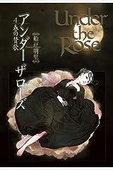 Under the Rose (4) 春の賛歌 (バーズコミックス デラックス) Kindle版