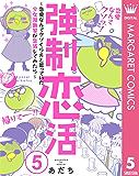 強制恋活~恋愛なんてクソくらえと思っていた少女漫画家が恋活してみたら~ 5 (マーガレットコミックスDIGITAL)