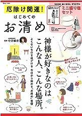 厄除け開運! はじめてのお清め【ミニ盛り塩セット付録】 (TJMOOK)