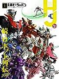 月刊ホビージャパン2020年5月号