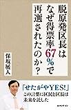 脱原発区長はなぜ得票率67%で再選されたのか?