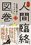 追読人間臨終図巻I (文芸書)