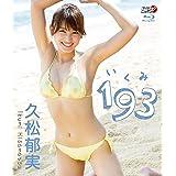 久松郁実/193(いくみ) [Blu-ray]