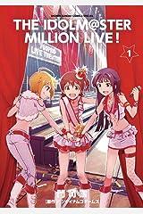 アイドルマスター ミリオンライブ!(1) (ゲッサン少年サンデーコミックス) Kindle版