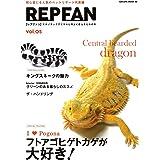 REP FAN レプファン Vol.5 (サクラムック)
