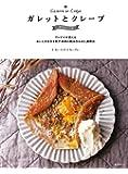 ガレットとクレープ 専門店のレシピ帳: クレピエが教える おいしさを引き出す素材の組み合わせと調理法