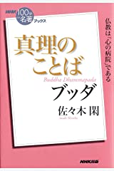 NHK「100分de名著」ブックス ブッダ 真理のことば NHK「100分de名著」ブックス Kindle版
