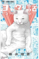 ヨタ話~5杯目~ (フラワーコミックス) Kindle版