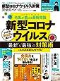 【完全ガイドシリーズ289】新型コロナウイルス対策完全ガイド (100%ムックシリーズ)