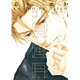 花鳥風月(8) (ディアプラスコミックス)