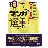 恐怖と奇想 現代マンガ選集 (ちくま文庫)