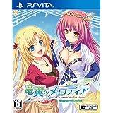 竜翼のメロディア -Diva with the blessed dragonol- - PS Vita