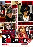 深夜の用心棒 EPISODE #0 探偵がBARをやる Vol.2 [DVD]