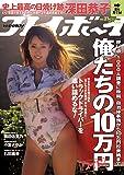 週刊プレイボーイ 2020年 5/25 号 [雑誌]