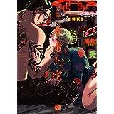 春雷と蜜 (&.Emo comics)