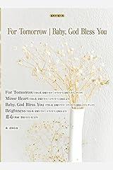 ピアノ・ピース For Tomorrow/Baby,God Bless You 【ピース番号:P-096】 (楽譜) 楽譜