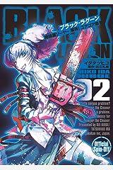 BLACK LAGOON 掃除屋ソーヤー 解体!ゴアゴア娘(2) (サンデーGXコミックス) Kindle版