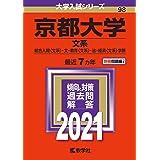 京都大学(文系) (2021年版大学入試シリーズ)