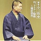 柳家小三治II-4 ドリアン騒動~備前徳利-「朝日名人会」ライヴシリーズ45