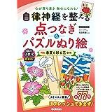 自律神経を整える点つなぎ&パズルぬり絵 特集 春夏を彩る花々編 (Gakken Mook)